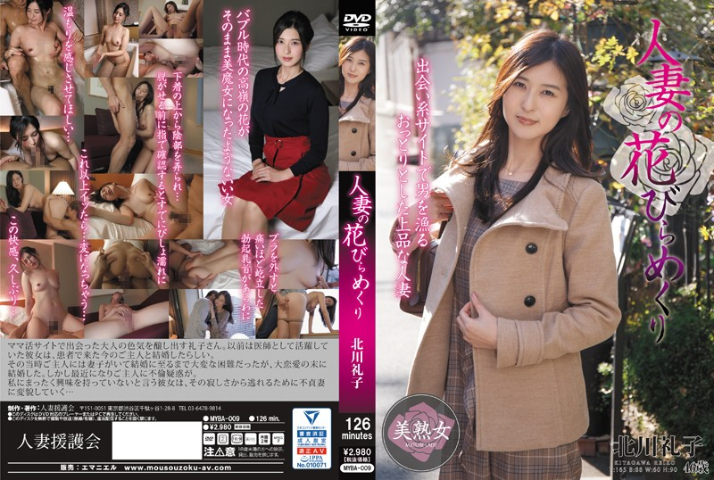 MYBA-009 - Married Woman Blossoms Reiko Kitagawa mature woman married featured actress hi-def