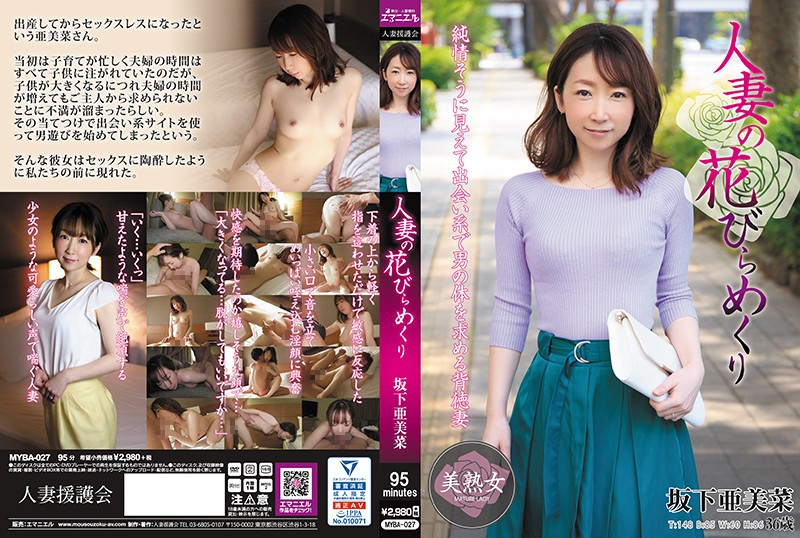 MYBA-027 - Married Woman Goes Wild Amina Sakashita mature woman married adultery featured actress
