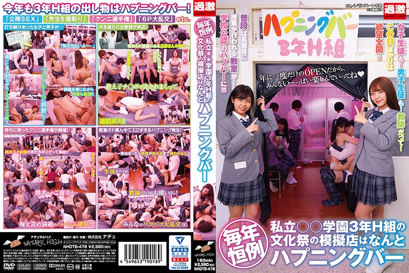 NHDTB-478 - Annual Custom – Private School Senior's Culture Festival Booth Is Secretly A Swinger's Club school school uniform orgy