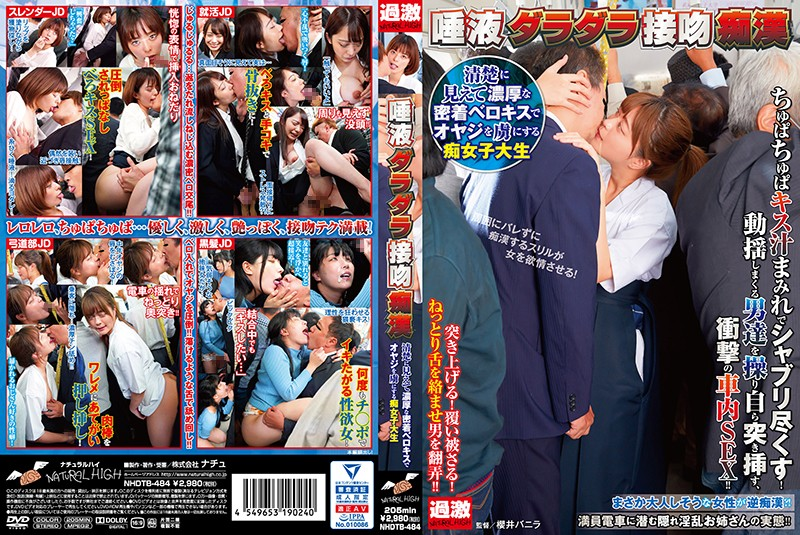 NHDTB-484 - A Drooling Saliva-Dribbling Kissing Fiend She Looks Neat And Clean But This Slutty College Girl Will Hook Dirty Old Men With Her Deep And Rich Slobbering Kisses college girl slut slender kiss