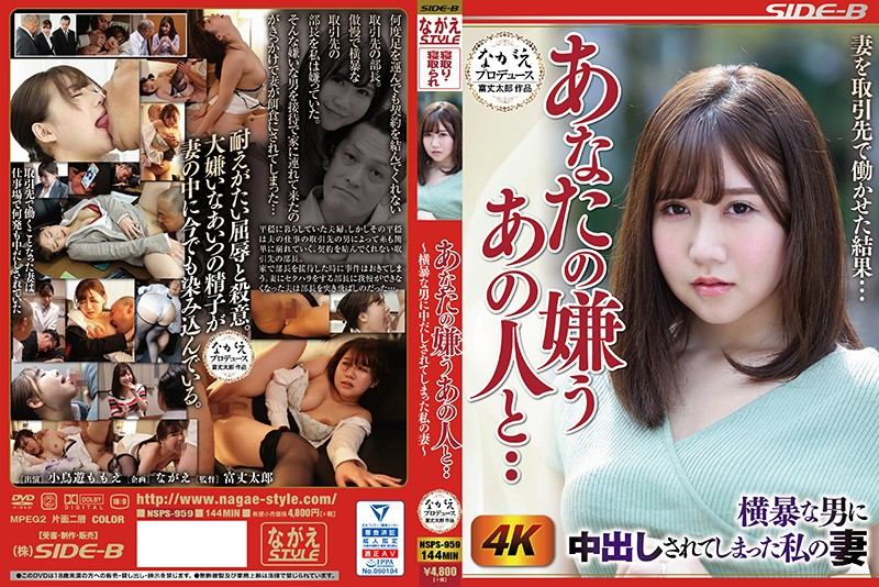 NSPS-959 - By Someone You Can't Stand… -My Wife Creampied By Aggressive Guys – Momoe Takanashi mature woman married adultery featured actress