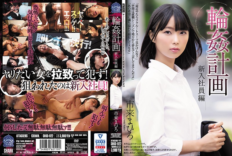 SHKD-922 - The G*******g Plan The New Employee Mahiro Ichiki office lady featured actress hi-def