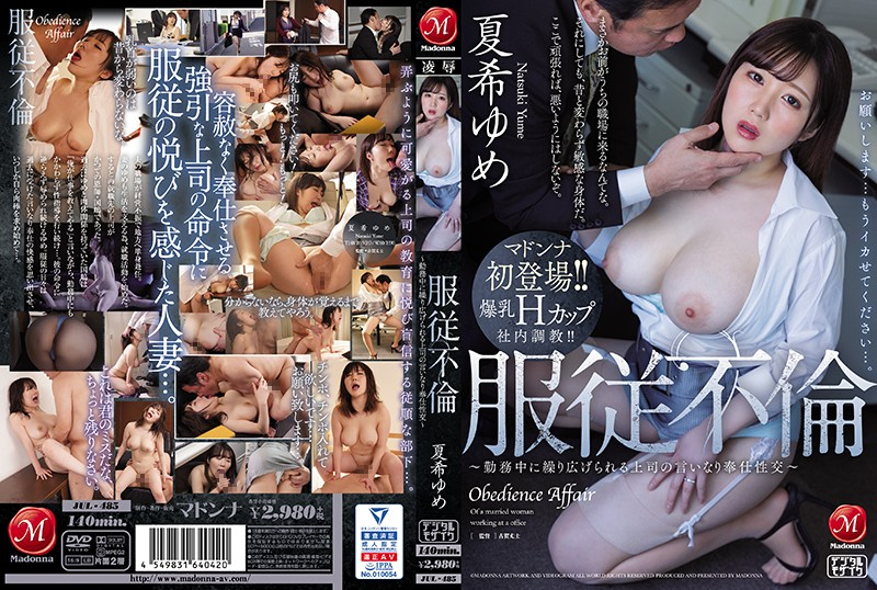JUL-485 - Obedient Adultery – Giving Obedient Sexual Services To The Boss During Work Hours – Yume Natsuki mature woman various worker married big tits