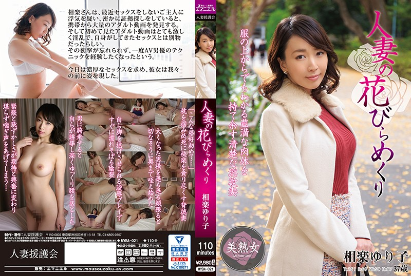 MYBA-021 - Married Woman Deflowered Yuriko Sagura Yuriko Sagara mature woman married adultery featured actress