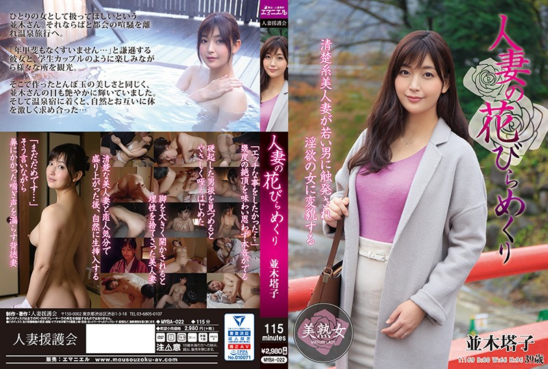 MYBA-022 - A Married Woman Blossoms And Sheds Her Petals Toko Namiki mature woman married adultery featured actress