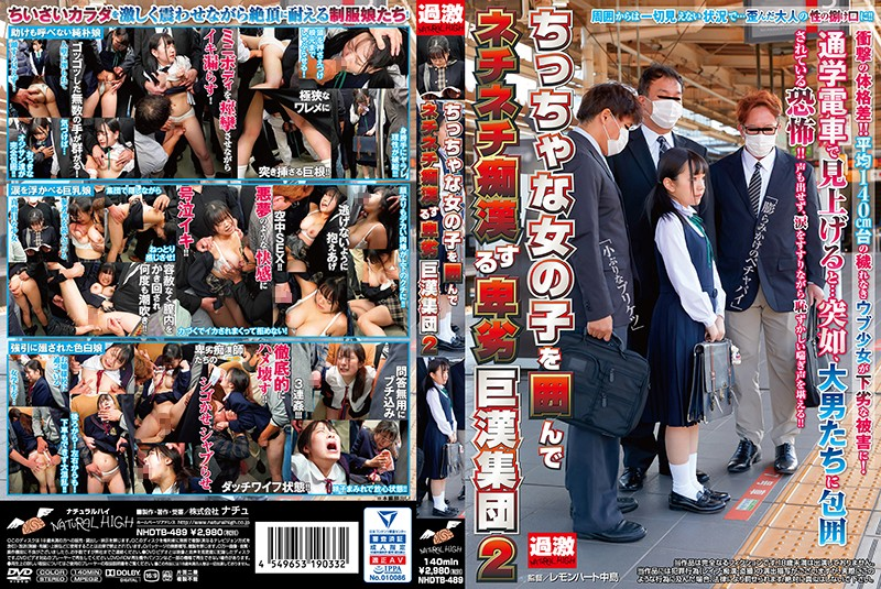NHDTB-489 - A Tiny Woman Has Sex With A Group Of Perverts With Big Dicks 2 hardcore petite youthful school uniform