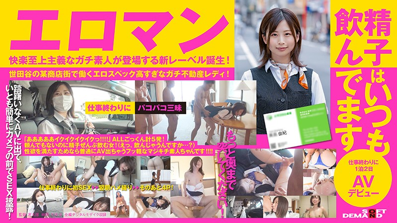 SDTH-001 - Cheerful Cum-Guzzling Sub Slut. She Loves Sex More Than Money – This Amateur Starred In Porn To Get Fucked. Upscale Real Estate Agent Working In Tokyo For Two Years – Cum Swallowing Yuki Mishima (Pseudonym – Age 23) Her One-Night Two-Day Porn D