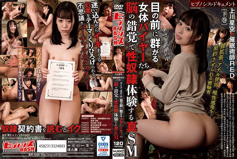 SRMC-020 - The Documentary Of Shame Sora Kawakami Vs RED The Con Artist The Final Chapter The Pyscho Room Sora Kamikawa beautiful girl featured actress squirting