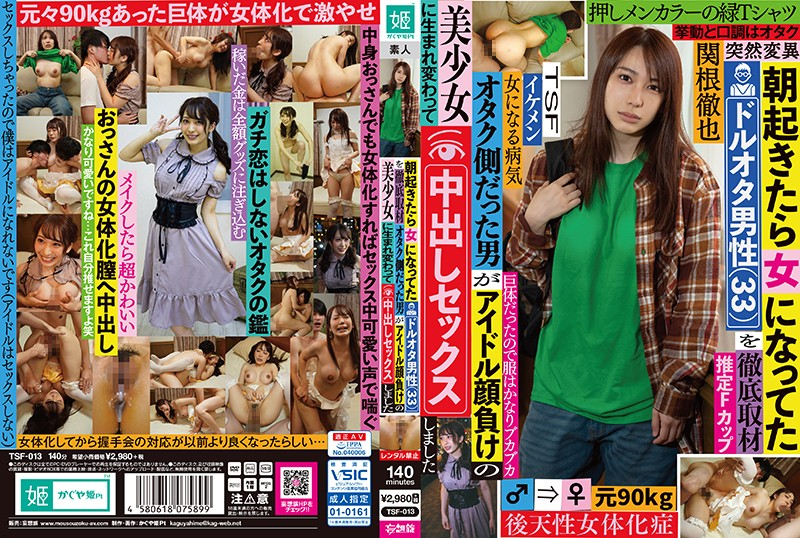 TSF-013 - You Used To Be An Otaku Boy But When You Wake Up In The Morning You Find That You Have Now Transformed Into A Woman (33) A Thorough Investigation This Man Used To Be An Otaku But Now He's Been Reborn As A Beautiful Girl Who Looks Good Enough To