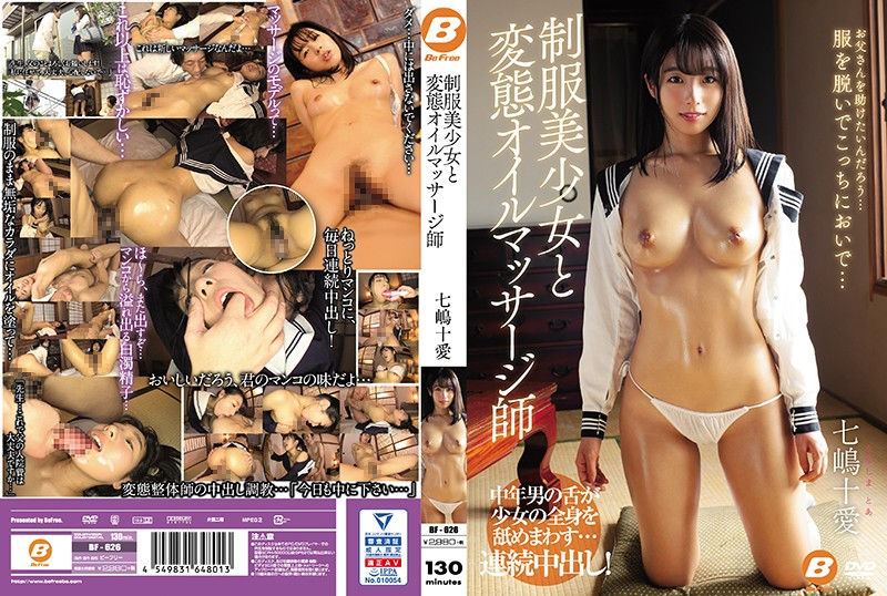 BF-626 - A Perverted Oil Massage Therapist With A Beautiful Y********l In Uniform – Toai Nanami Toai Nanashima beautiful girl slender featured actress massage