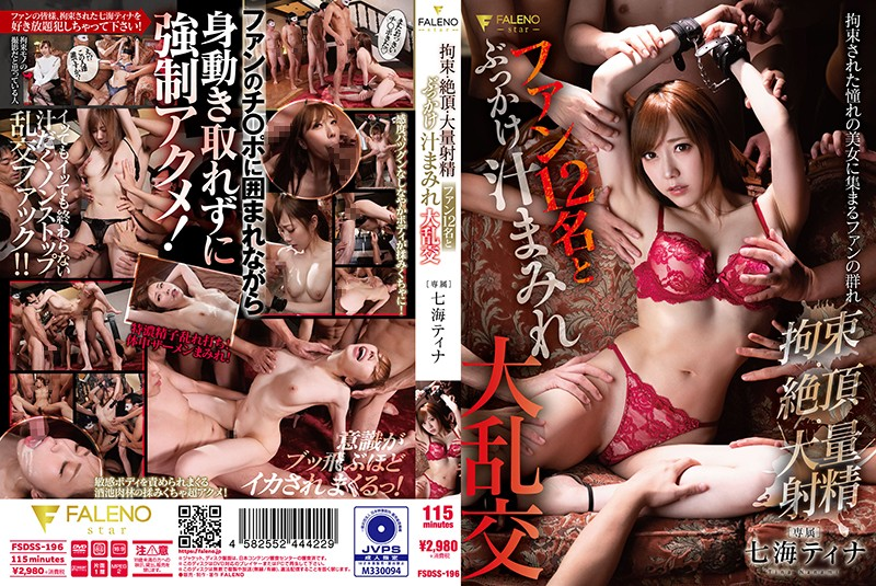 FSDSS-196 - Tied Up / Climax / Large Load Ejaculations Bukkake And Body Fluid Orgy With 12 Fans Tina Nanami ropes & ties orgy featured actress