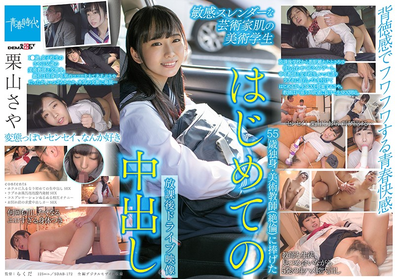 SDAB-172 - Adorable Art S*****t Takes Her 55-Year-Old Teacher's Creampie After School – Driving Footage – Sensitive Slender Body Saya Kuriyama gym clothes school swimsuits featured actress
