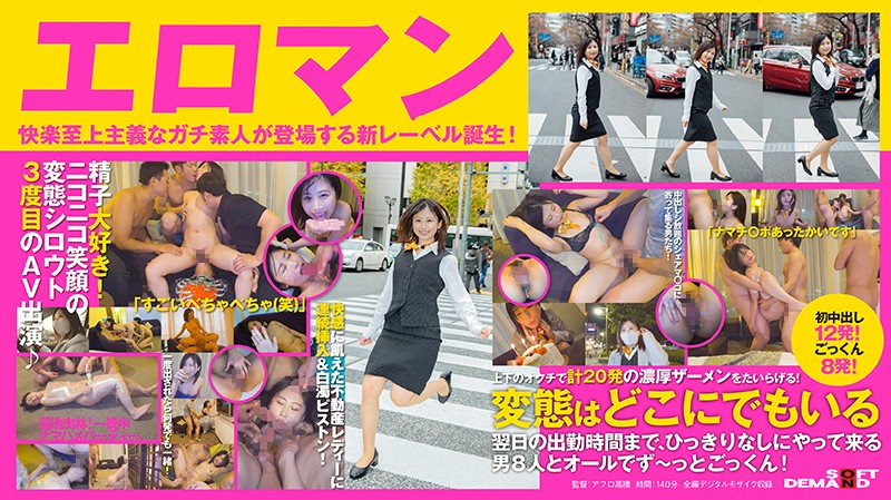 SDTH-003 - This Smiling Masochistic Cum-D***king Bitch Amateur Who Pretends To Be A Serious Girl Has Appeared Three Times. Yuki Mishima (Pseudonym 23 Years Old) Is A Girl Who Loves D***king Cum And Is In Her 2nd Year At A Real Estate Company In XXX Shoppi
