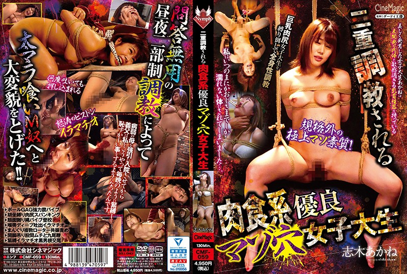 CMF-059 - Aggressive And Sweet Masochistic College Girl Has Her Holes Double Broken In Akane Shiki college girl bdsm featured actress nymphomaniac