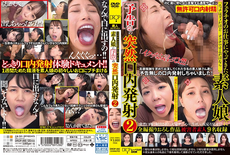 DROP-060 - Amateur Girls Give Their First Blowjob And Get Loads Blown In Their Mouths Without Warning 2 older sister documentary amateur blowjob