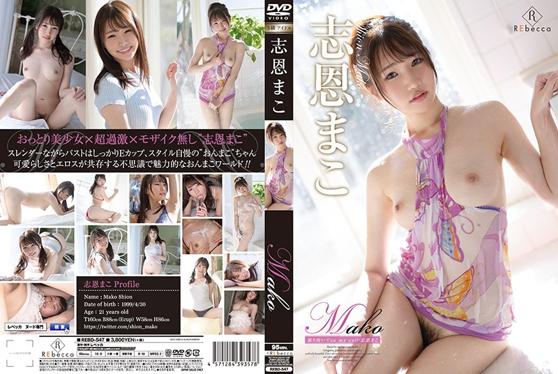 REBD-547 - Mako: Turn Around On My Call – Mako Shion featured actress sexy idol hi-def