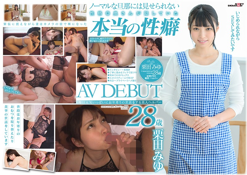 SDNM-274 - Beautiful Caretaker Happily Serves Old Men Every Day 28 Years Old Porn Debut Miyu Kurita young wife married documentary featured actress