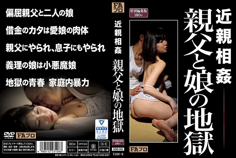 SQIS-008 - I****t Hell For Daddy And Daughter other mature woman married