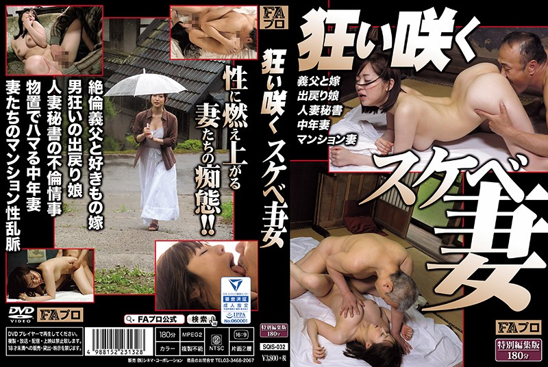 SQIS-032 - The Crazy Bloom Of A Lewd Wife mature woman married big tits nymphomaniac